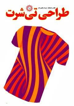 دانلود کتاب طراحی تی شرت