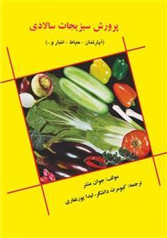 دانلود کتاب پرورش سبزیجات سالادی (آپارتمان، حیاط، انباری و...)