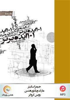 عکس جلد کتاب صوتی 101 ایده برتر - جلد پنجم
