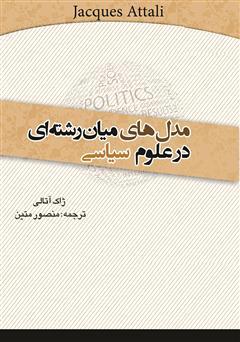 دانلود کتاب مدلهای میانرشتهای در علوم سیاسی
