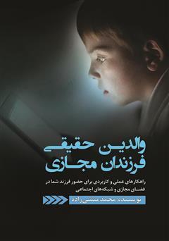 دانلود کتاب والدین حقیقی، فرزندان مجازی