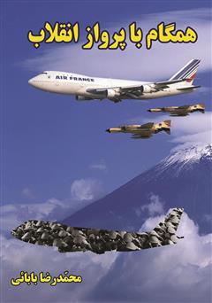 دانلود کتاب همگام با پرواز انقلاب: به مناسبت چهلمین سالگرد پیروزی انقلاب اسلامی