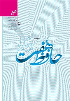 دانلود رمان حافظ هفت: سفر مقام معظم رهبری به استان فارس