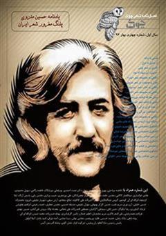 معرفی و دانلود فصلنامه شعر چوک - شماره چهارم - یادنامه حسین منزوی
