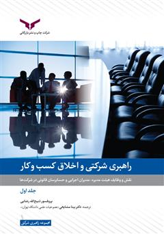 دانلود کتاب راهبری شرکتی و اخلاق کسب و کار - جلد اول