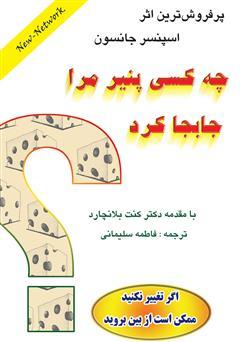 دانلود کتاب چه کسی پنیر مرا جابجا کرد؟
