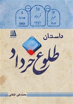 دانلود کتاب داستان طلوع خرداد