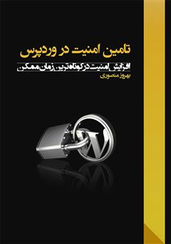 دانلود کتاب تامین امنیت در وردپرس