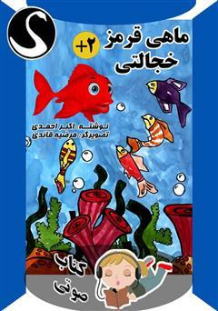 عکس جلد کتاب صوتی ماهی قرمز خجالتی