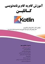 عکس جلد کتاب آموزش گام به گام برنامه نویسی کاتلین
