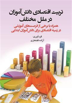 دانلود کتاب تربیت اقتصادی دانش آموزان در ملل مختلف