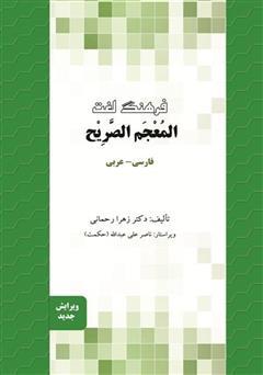 دانلود کتاب فرهنگ لغت المعجم الصریح (فارسی - عربی)