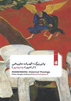 معرفی و دانلود کتاب پانن برگ: الهیات تاریخی