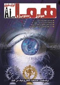 دانلود مجله هما - شماره 3