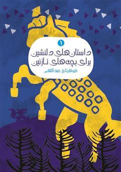 عکس جلد کتاب داستانهای دلنشین برای بچههای نازنین 1
