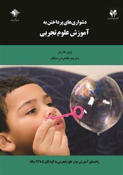 دانلود کتاب دشواریهای پرداختن به آموزش علوم تجربی: راهنمای آموزش موثر علوم تجربی به کودکان 5 تا 12 ساله