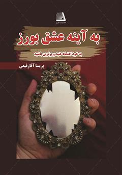دانلود کتاب به آینه عشق بورز