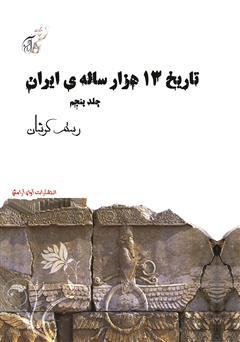 دانلود کتاب تاریخ 13 هزار سالهی ایران - جلد پنجم