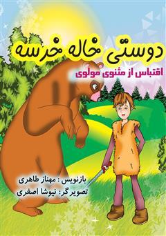 دانلود کتاب دوستی خاله خرسه