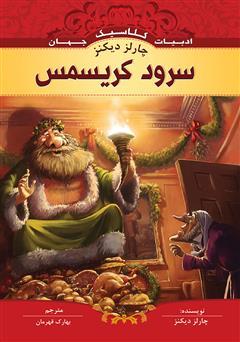 دانلود کتاب سرود کریسمس