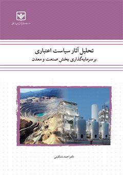دانلود کتاب تحلیل آثار سیاست اعتباری بر سرمایه گذاری بخش صنعت و معدن