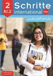معرفی و دانلود کتاب واژه نامه آلمانی فارسی Schritte international neu A1.2 - جلد دوم