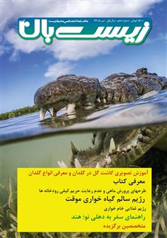 دانلود ماهنامه اختصاصی زیستبان آب - شماره دهم