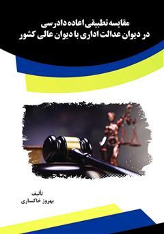 معرفی و دانلود کتاب مقایسه تطبیقی اعاده دادرسی در دیوان عدالت اداری با دیوان عالی کشور