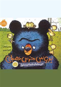 دانلود کتاب بروس خرس عصبانی 1: من مامان شما نیستم!