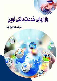 دانلود کتاب بازاریابی خدمات بانکی نوین