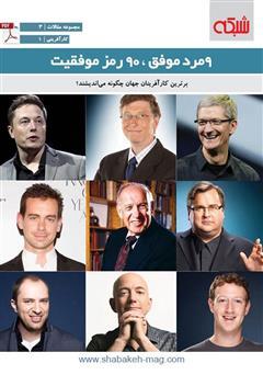 عکس جلد کتاب صوتی 9 مرد موفق، 90 رمز موفقیت