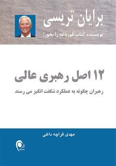 دانلود کتاب 12 اصل رهبری عالی