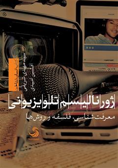 دانلود کتاب ژورنالیسم تلویزیونی؛ معرفتشناسی، فلسفه، روشها