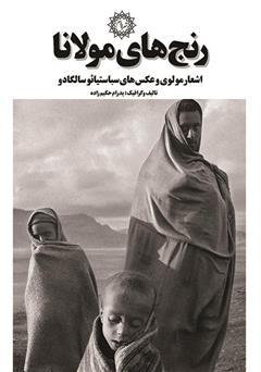 دانلود کتاب رنجهای مولانا