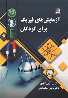 دانلود کتاب آزمایشهای فیزیک برای کودکان