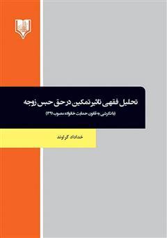 دانلود کتاب تحلیل فقهی تاثیر تمکین در حق حبس زوجه (با نگرشی به قانون حمایت خانواده مصوب 1391)