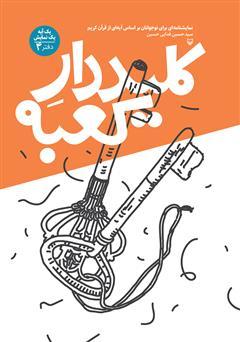 دانلود کتاب کلید دار کعبه: نمایشنامهای برای نوجوانان بر اساس آیهای از قرآن کریم