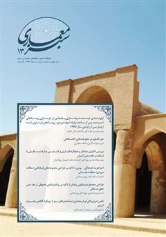 دانلود فصلنامه علمی - تخصصی معماری سبز - شماره 13 - جلد اول