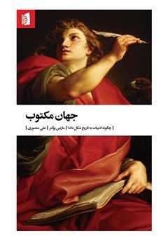 دانلود کتاب جهان مکتوب: چگونه ادبیات به تاریخ شکل داد؟