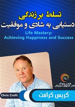 دانلود کتاب صوتی تسلط بر زندگی: دستیابی به شادی و موفقیت