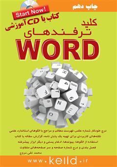 دانلود کتاب کلید ترفندهای Word