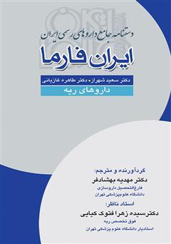معرفی و دانلود کتاب دستنامه جامع داروهای رسمی ایران: ایران فارما: داروهای ریه