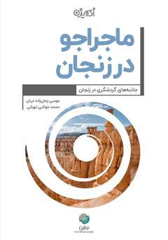 دانلود کتاب ماجراجو در زنجان