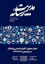 دانلود ماهنامه مدیریت رسانه - شماره 53