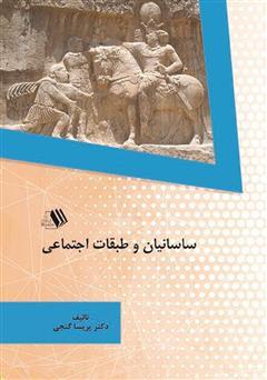 دانلود کتاب ساسانیان و طبقات اجتماعی