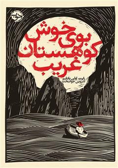 دانلود کتاب بوی خوش کوهستان غریب