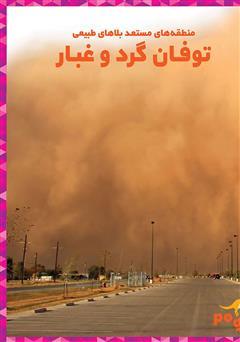 دانلود کتاب توفان گرد و غبار
