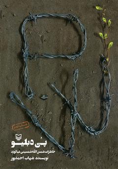 دانلود کتاب پی دبلیو: خاطرات شفاهی شمسالله شمسینی غیاثوند