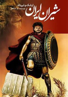 دانلود کتاب شیران ایران (ارشک و تیرداد)