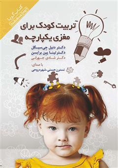 دانلود کتاب صوتی تربیت کودک برای مغزی یکپارچه
